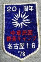 chukaminkokunagoya16.JPG